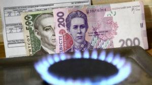 Газовый тариф для населения в Украине: Нафтогаз раскрыл все карты