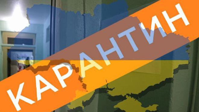 Карантин в Украине: принято решение