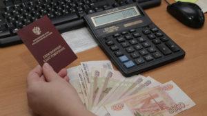 В России минтруд разъяснил порядок выплаты накопительной части пенсии