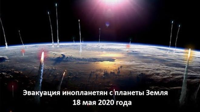 Это уже не смешно! Массовую эвакуацию НЛО с Земли зафиксировали камеры МКС