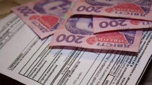 Украинцам могут списать накопившиеся долги за коммунальные услуги