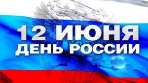 День России отметят праздничным концертом и патриотическими флешмобами