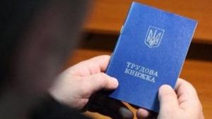 Украинцам сообщили малоприятную новость: неприятный сюрприз с трудовыми книжками