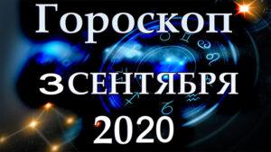 Гороскоп на 3 сентября для всех знаков Зодиака: день, когда нельзя делать резких движений