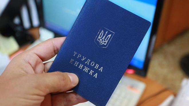 Новости Украины –Верховная Рада отменила трудовые книжки: как дальше быть украинцам?
