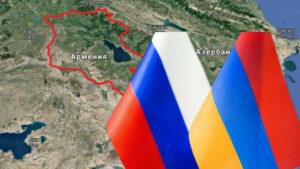 Հայկական կողմը պատասխանել է Ռուսաստանի առաջարկին․ Ի՞նչ սպասել