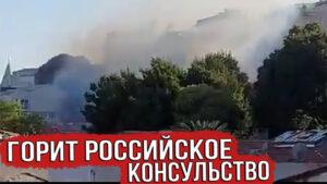 Здание посольства России в Стамбуле горит